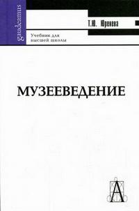 Учебник по музееведению