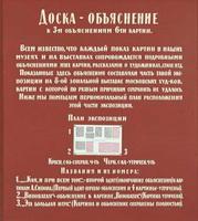 Доска-объяснение (И. Кабаков, 1984 г.)