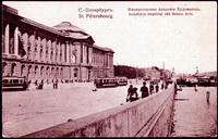 Здание Академии Художеств в Петербурге (открытка, 1905 г.)