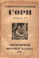 Горн (журнал)
