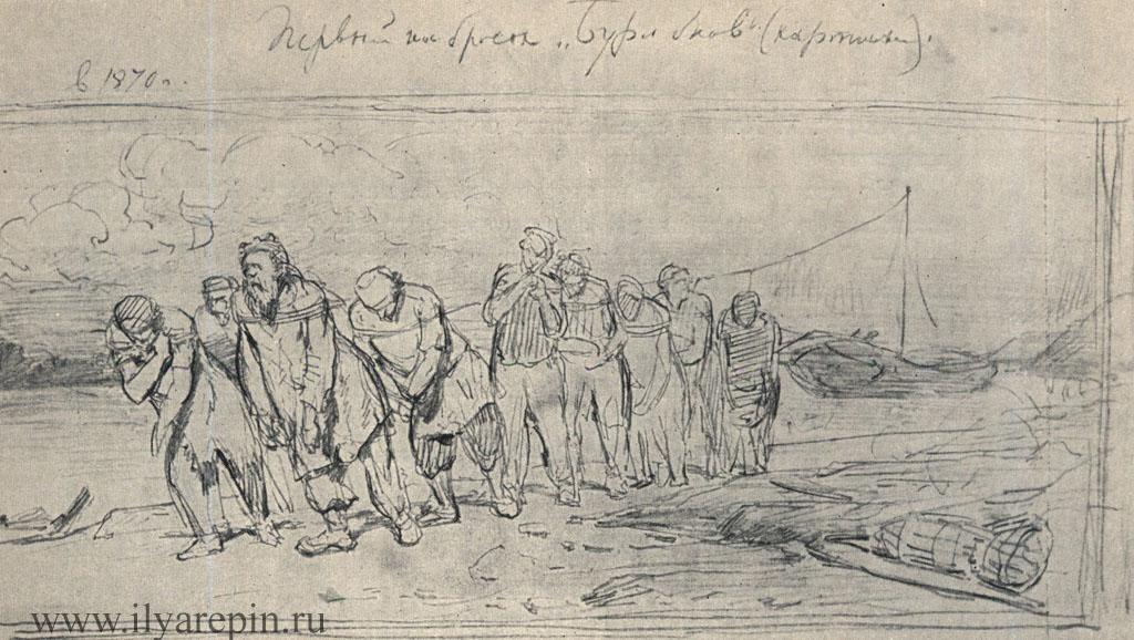 Бурлаки на Волге. Рисунок, близкий к окончательной редакции картины. 1870. ГТГ.