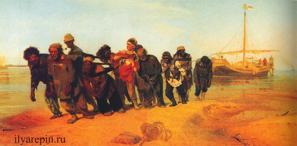 Бурлаки на Волге. Картина. 1870 — 1873. ГРМ