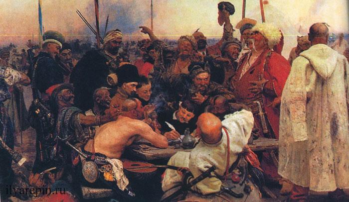 Запорожцы пишут письмо турецкому султану (Репин И.Е.)